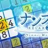 ニンテンドースイッチeShop2019/8/1更新
