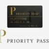 楽天プレミアムカード付属のプライオリティパスが届きました