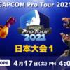 カプコンプロツアー2021、日本大会1を見て