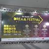 【9/16】テレビ朝日ドリームフェスティバル2018行ってきました【NEWS】