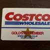 コストコは会員制の大型倉庫ストアって本当!?会員になってみました。