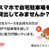 使わない駐車場を貸して月3万円稼げる「特P」がやばい! 5000円貰えるキャンペーン中!