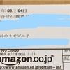 Amazon欲しいものリストから届いたよ!【シルバニア ホームパーティーセット/10分レシピBEST200】
