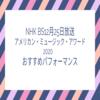 NHK BS12月25日放送アメリカン・ミュージック・アワード2020 おすすめパフォーマンス
