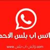 تحميل واتس اب بلس الاحمر WhatsApp Red ضد الحظر اخر تحديث