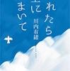 夜を灯す本のおはなし Vol.3 川内有緒さんトークイベントを開催します