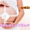 妊娠記録☆妊娠後期を迎えて体重管理が大変!