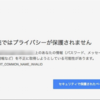 【WordPress】サイトURLをhttpsにしたらログインできなくなった時の解決法