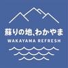 和歌山県民が使える「蘇りの地 わかやま」リフレッシュキャンペーンで食事♬