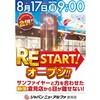 8月27日 サンファイヤーと合併リスタート後初の7のつく日のジャパンニューアルファ倉見店に行ってきました