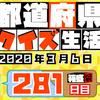 【都道府県クイズ】第281回(問題&解説)2020年3月6日