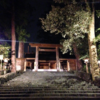 【伊勢神宮お得情報】伊勢神宮に参拝するなら、夜間参拝がおすすめ