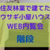 WEB内覧会~階段~