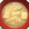 「ズッキーニの味噌汁」レシピ