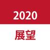 2020年の当ブログの展望を共有します