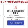 【投資信託】SPU狙いで楽天ポイント使って500円分購入してみた。