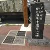 甲州街道歩き旅9日目最終日 青柳〜下諏訪