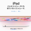 iPad。悩んでいた人は今が買いどきです。