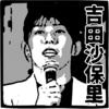 吉田沙保里さんの引退会見、きれいでしたね!