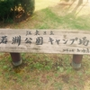 若洲海浜公園キャンプ場@東京都港区