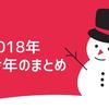 【2018年】生活の反省点【来年に向けて】