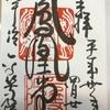 御朱印記録③:平等院鳳凰堂/京都府宇治市