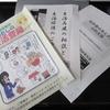 横須賀市福祉部生活福祉課 研修