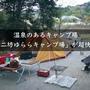 温泉のあるキャンプ場「十二坊ゆららキャンプ場」が超快適でおすすめ!