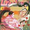 1994年発売のゲーメストの中で  どの雑誌が今安くお得に買えるのか?