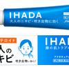 【イハダ(IHADA)】資生堂のニキビ用クリームの効果や副作用、使い方まとめ!実際に使った感想や口コミ