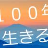 【人生100年】こうすれば楽しく生きられる!健康・お金・人