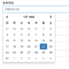 RailsにBootstrap Datetimepickerを設定する