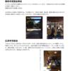 明日12日は建長寺英語坐禅会です