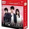 TWO WEEKS 第6話 三浦春馬、稲垣来泉、磯村勇斗、芳根京子… ドラマの原作・キャスト・主題歌など…