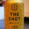 月桂冠 THE SHOT 「艶めくリッチ 本醸造」「華やぐドライ 大吟醸」