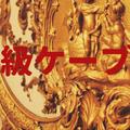 【リケーブル】5万円のケーブルを試した話