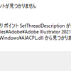 Adobe Illstratorが起動しない⇒自然に解決?