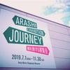 """ARASHI EXHIBITION """"JOURNEY"""" 嵐を旅する展覧会 ソニーミュージック六本木ミュージアム 9/29 ※ネタバレあり"""