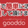 """サイドバーの「クリック募金」に """"gooddo(グッドゥ)"""" を追加しました"""