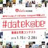 神戸バレンタイン 2018 / 関西バレンタインデートチョコレートギフト・人気のプレゼント