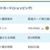 【PONEY】 セディナゴールドカードで1,000,000pt!(9,000ANAマイル)