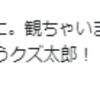 『大谷亮平さんが出てる!????。。。』