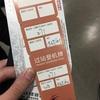 中国東方航空の「経由型直行便」とは?目的地ではなく経由地での乗り継ぎ方法