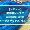 【レビュー】厳冬期シュラフAEGISMAX ULTRA(イージスマックス ウルトラ)