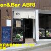 Ramen&Bar ABRI~2016年4月4杯目~