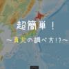 超簡単!! 真北(しんぽく)の調べ方!