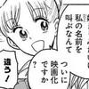 『邦画プレゼン女子高生 邦キチ!映子さん Season5』第4話の始まり方がドラえもんみたいだと話題に!