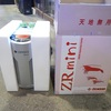 ZRミニ!【ペットバルーン・大阪府・中古引き取り(回収)・中古買取・水槽】