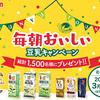 marusan|毎朝おいしい豆乳キャンペーン総計1,500名に当たる!