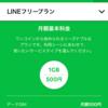 LINEモバイル、SIMフリー、月々の通信費を節約する